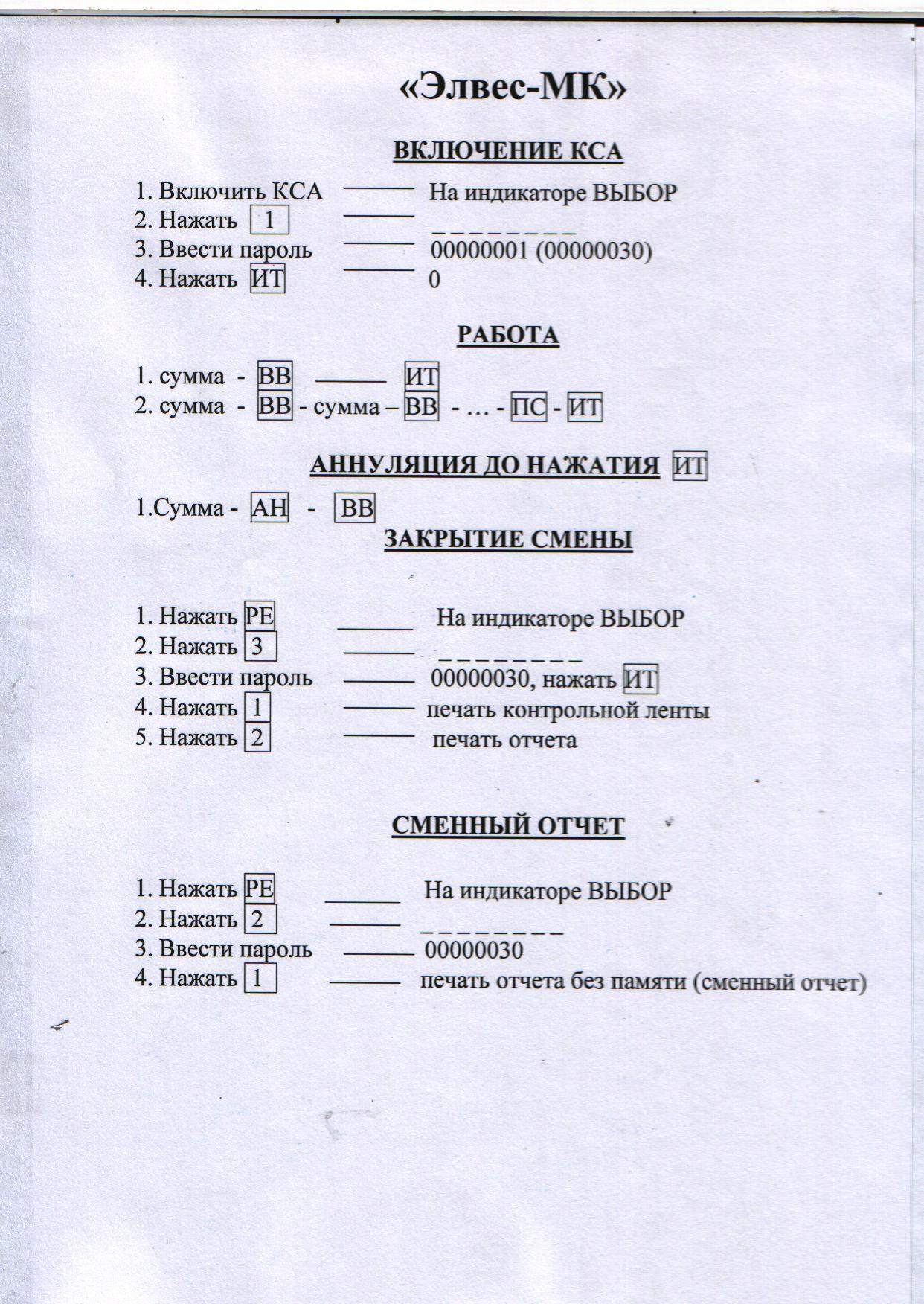 инструкция элвис-мк