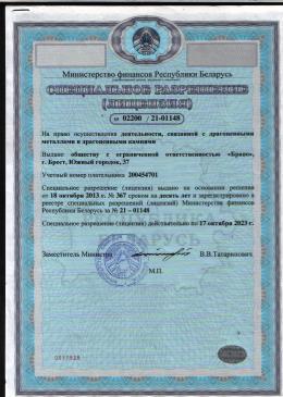 Лицензия на право осуществления деятельности, связанной с драгметаллами и драгоценными камнями